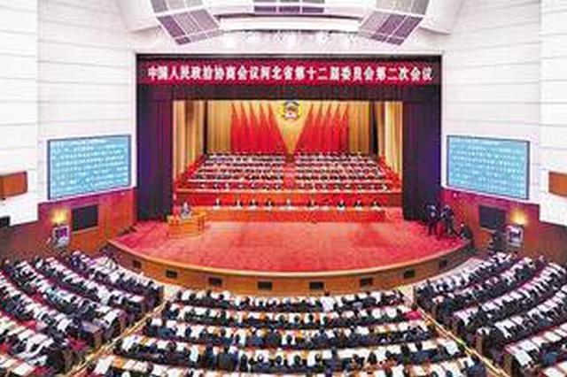 河北省十三届人大二次会议开幕