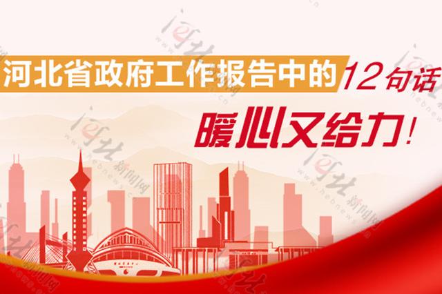 河北省政府工作报告中的12句话 暖心又给力