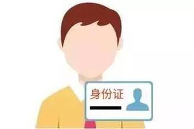 沧州市今年有112197人 需更换二代身份证