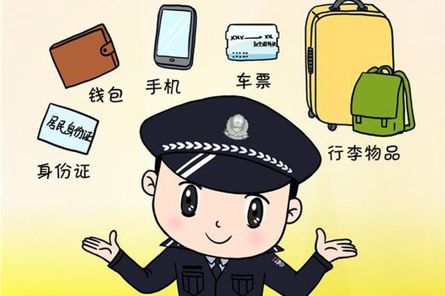 唐山交警支队 发布2019年春运出行提示