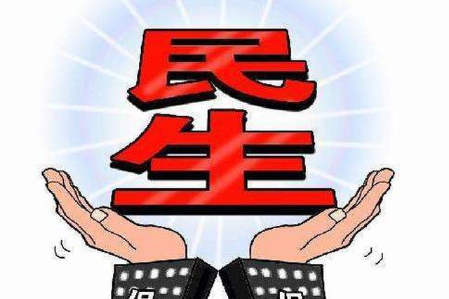 河北2019年将安排出325亿元改善民生