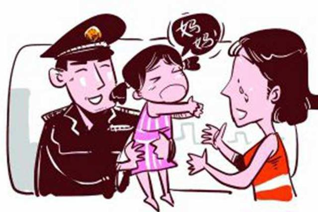 交警及时救助走丢女童 发布寻人信息帮忙找家