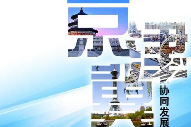 京津冀协同发展带来实实在在获得感