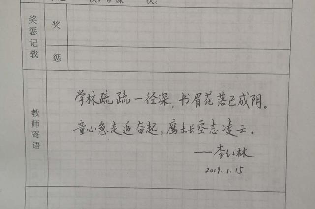教师写诗歌评语走红:希望言传身教鼓励学生创作