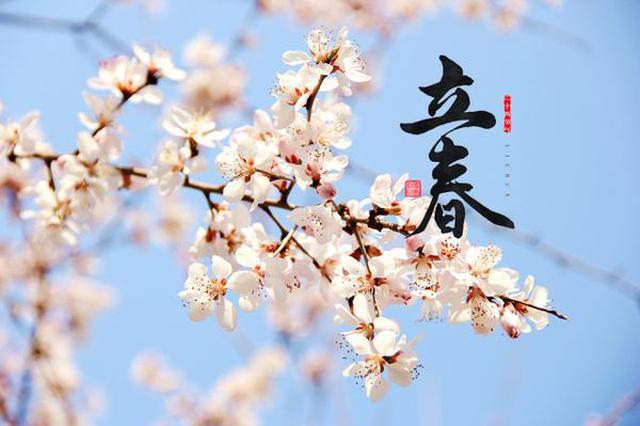 """2月4日11時14分""""立春"""" 天氣漸暖萬物復蘇"""