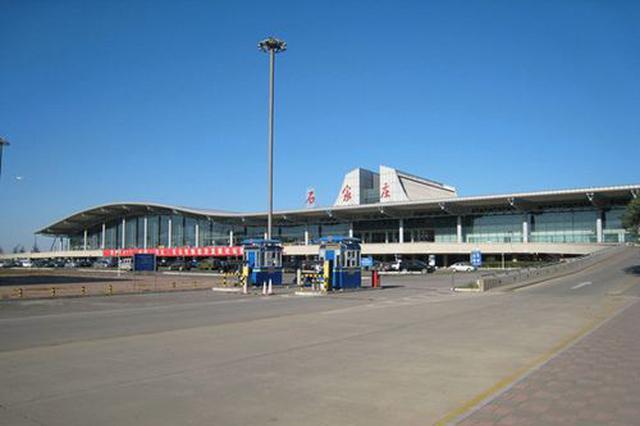 石家庄机场春节假期共运送旅客23.2万人次