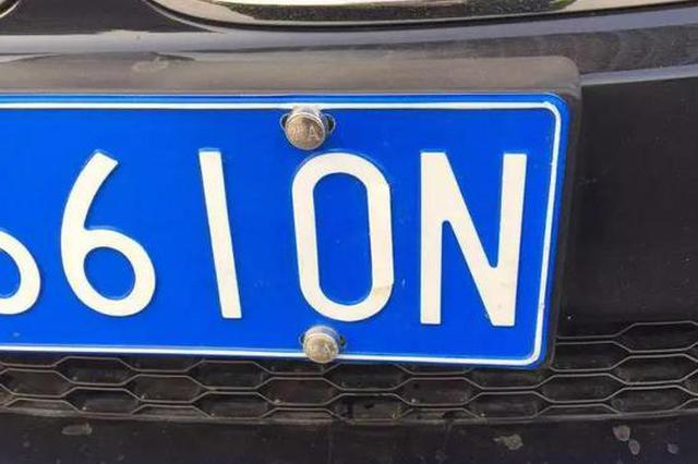 石家庄一司机用双面胶变造号牌被拘 C变成0