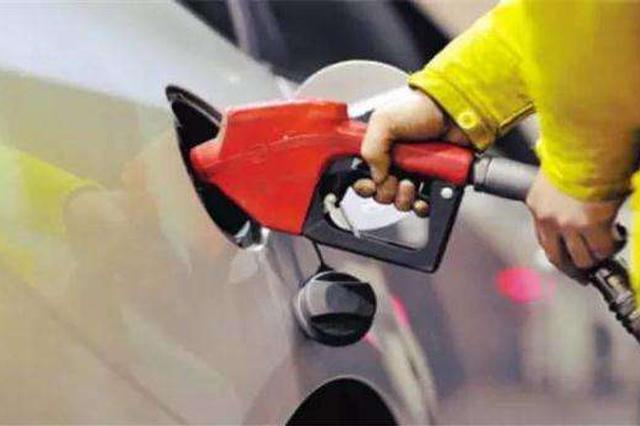 成品油价三连涨 河北省92号汽油每升上涨0.04元