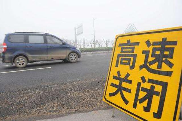 河北高速路况:石家庄周边所有高速上道口关闭