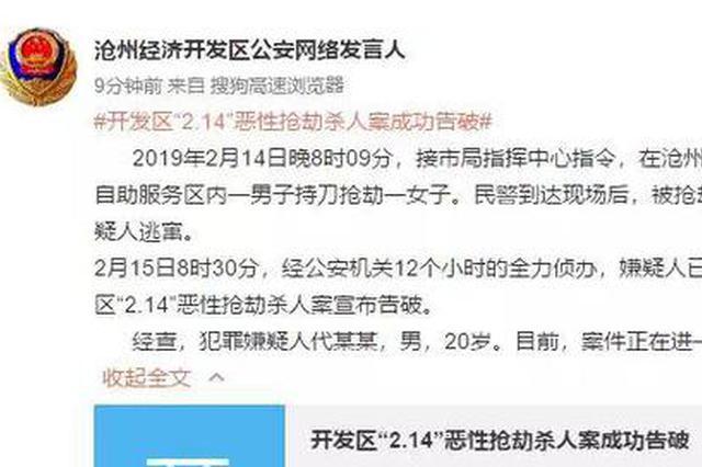 沧州一女子自助银行内遭抢劫杀害 嫌疑人已落网