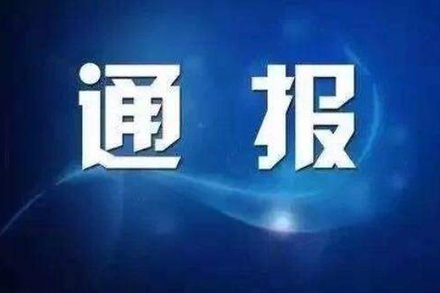 """河北1市多人被查处 违规设立""""小金库""""等问题"""