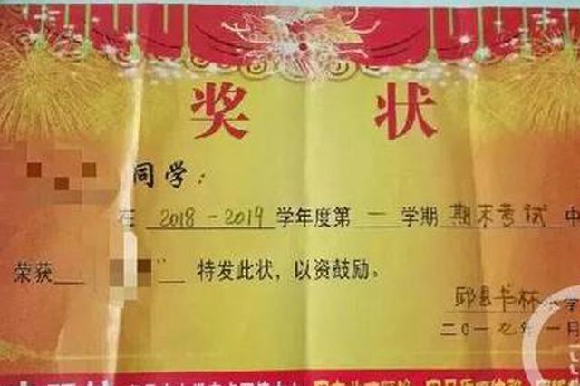 邯郸一民办小学奖状上印广告 停止招生副校长免职