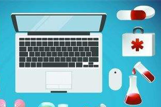 河北:互联网医院在线诊断处方须有医师电子签名