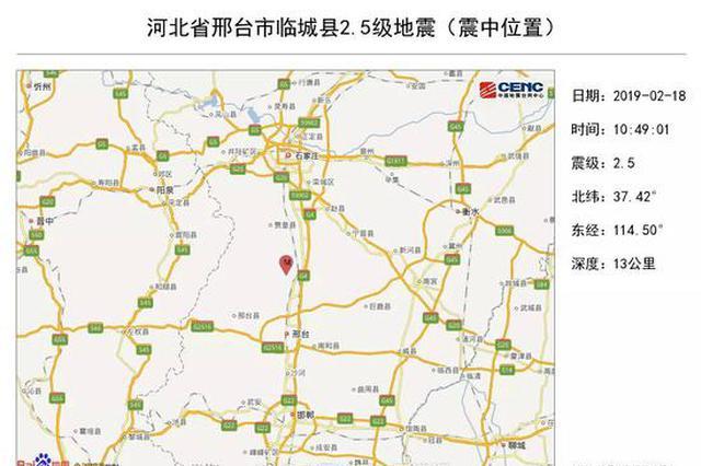 邢台市临城县发生2.5级地震 震源深度13公里
