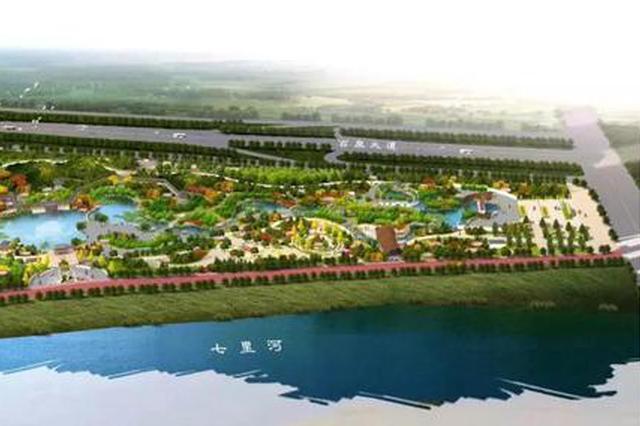 邢台今年将建成3大公园 7处郊野公园谋划启动