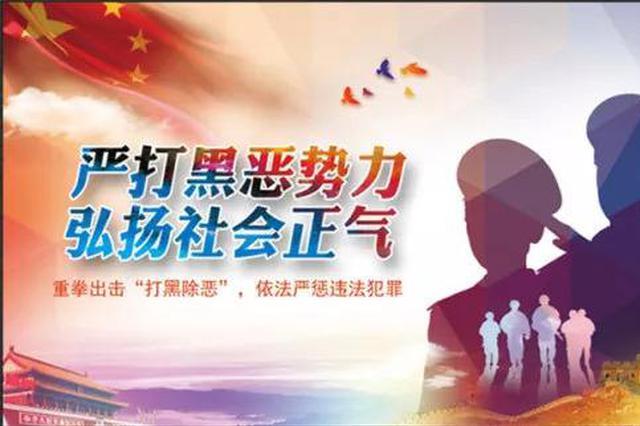 沧州市检察机关强力推进扫黑除恶