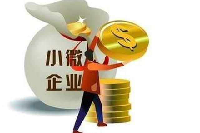 河北小微企业可享最高300万元创业贷款