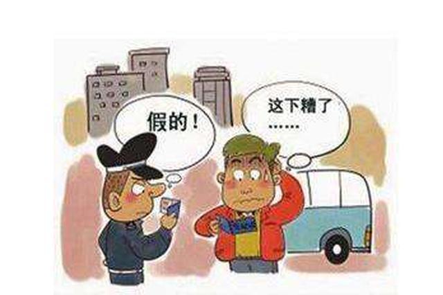 秦皇岛:无证男子使用假证驾车 被罚6000拘20天