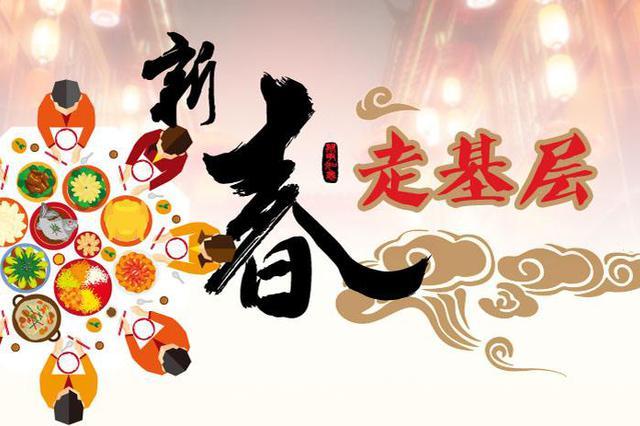【新春走基层】火树映红祥和美景 欢鼓催征奋斗新春