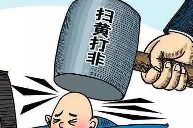 """""""两节""""期间河北省""""扫黄打非?#32972;尚?#26000;然"""