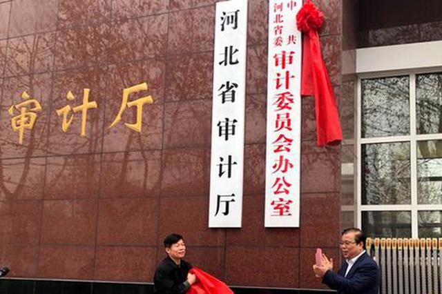 中共河北省委审计委员会办公室挂牌成立