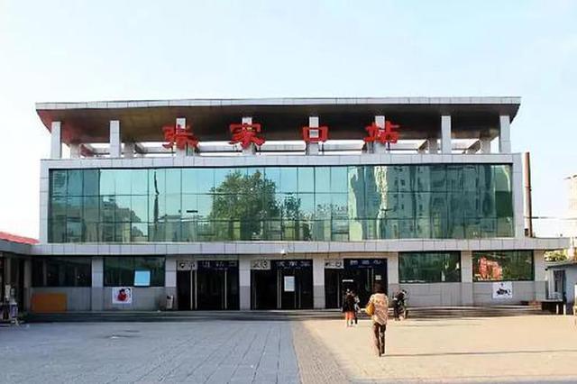 3月1日起张家口北站停办所有客票业务