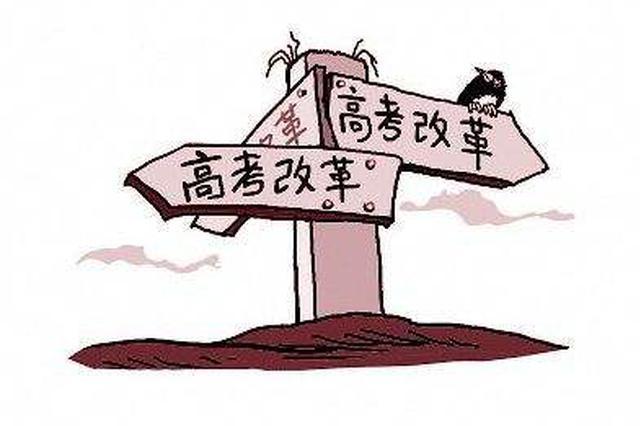 教育部:河北辽宁江苏等8省市启动高考综合改革