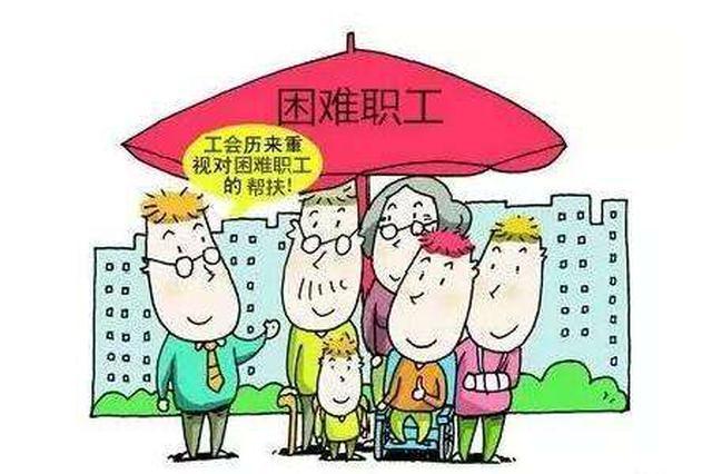 河北省工会去年救助职工12.14万人次