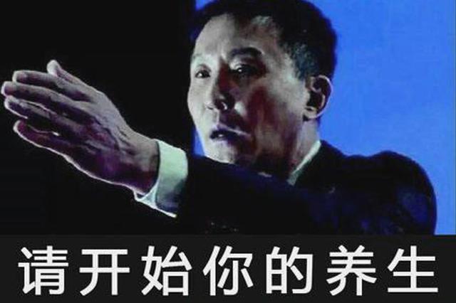 """""""保温杯里泡枸杞"""" 90后有人拿一半工资去养生"""