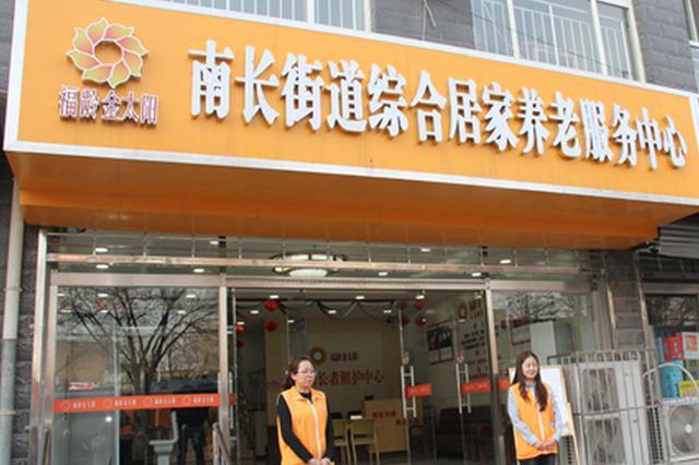 河北省去年建成95家社区和居家养老服务中心