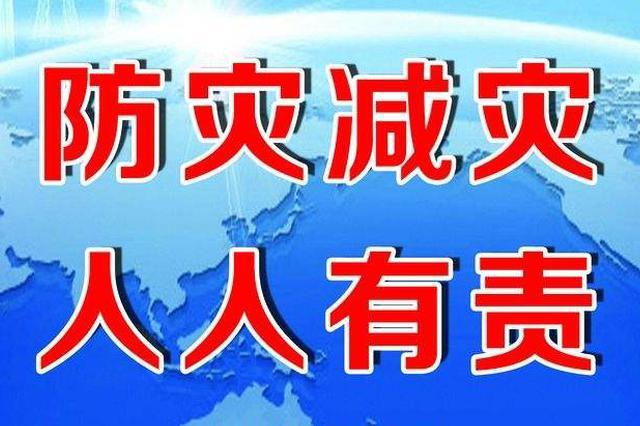 """河北省将建设""""七大工程""""提升防灾减灾水平"""