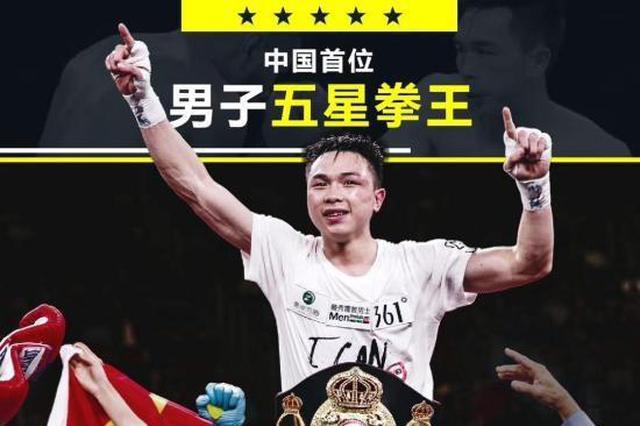 徐灿成为中国首位五星拳王 六月或打金腰带卫冕战