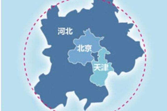 """河北落实""""三区一基地"""" 京津冀协同创新逐步深入"""
