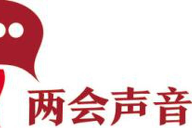 郭素萍代表:扶持民营农业企业 破解融资难融资贵
