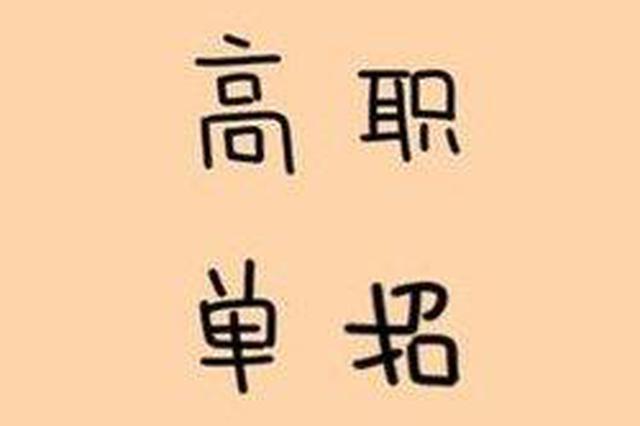 河北省高职单招3月8日起报名 共计71所院校
