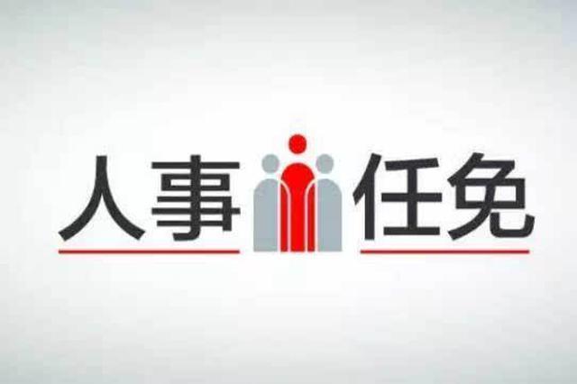 河北2市最新任免 法院副院长副检察长局长等