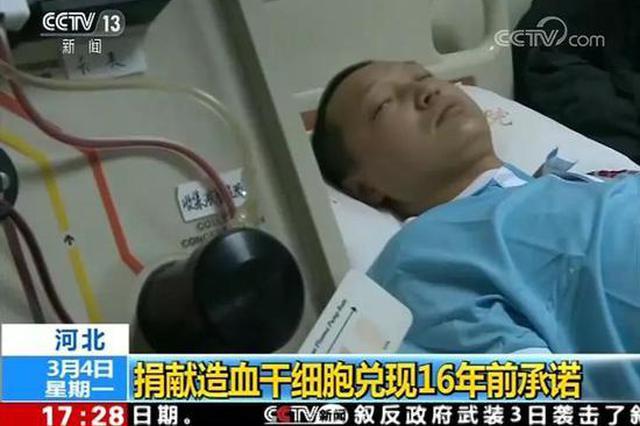 石家庄男子兑现16年前承诺 捐赠造血干细胞救人