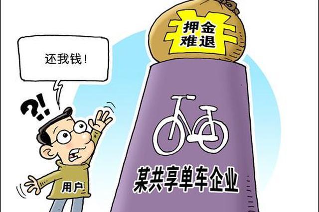共享单车押金细化管理办法近期发布 保障用户权益