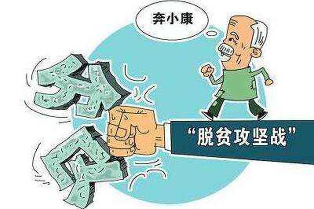张北贫困发生率由8.75%降至2.79% 69个贫困村摘帽