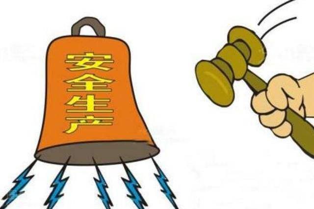 去年河北省安全生产领域奖励有效举报57.1万元