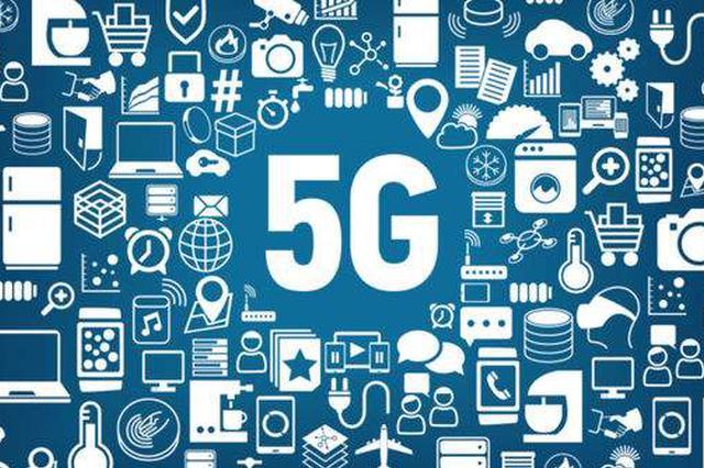 石家庄明年将启动5G规模化商用 今年建设实验网