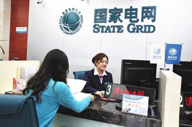 """到2020年河北小微企业将实现办电""""一次都不跑"""""""