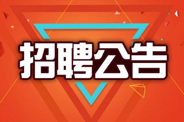 河北教师招聘最新岗位表来了 有编制快报名