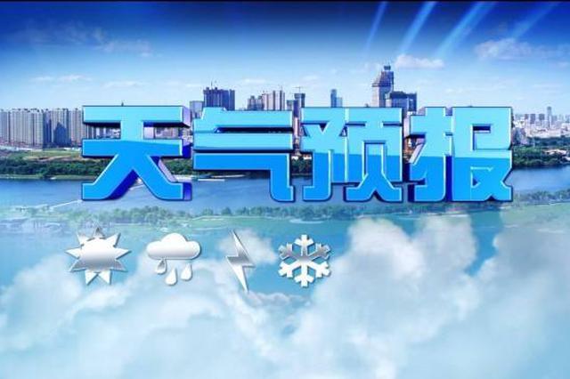 未来三天河北局地雨雪+阵风8级 最大温差近20℃