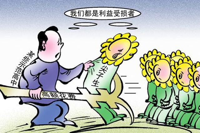 """邯郸:严禁中小学校提前招生变相""""掐尖"""""""