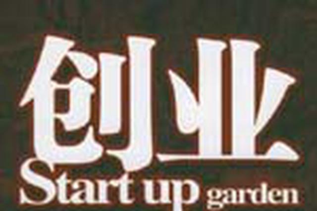 河北创业者福利来啦 都是实实在在的优惠政策!