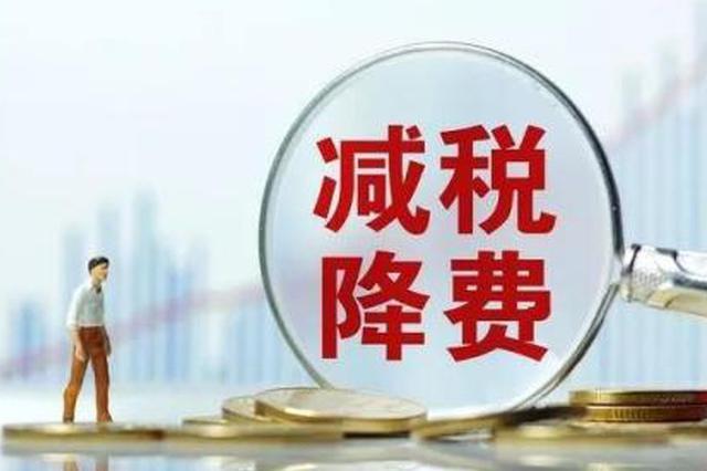 河北出台多项减税降费政策 小微企业税?#33322;?#33267;5%