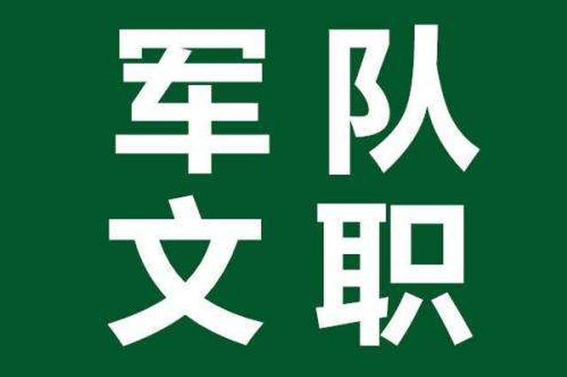 河北省军区面向社会公开招考207名文职人员