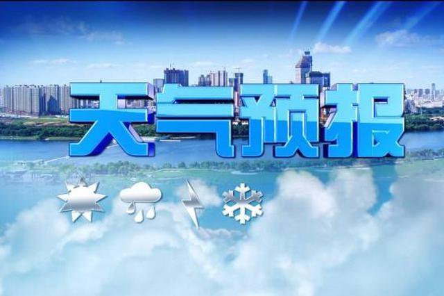 未来3天河北南部温暖入春 北部有雨雪大风