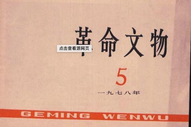 河北19县入选全国首批革命文物保护利用片区